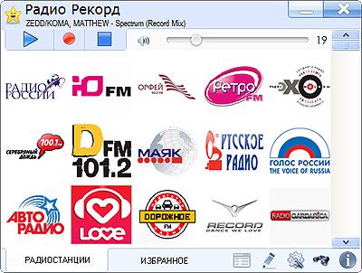 Программу записи онлайн радио.